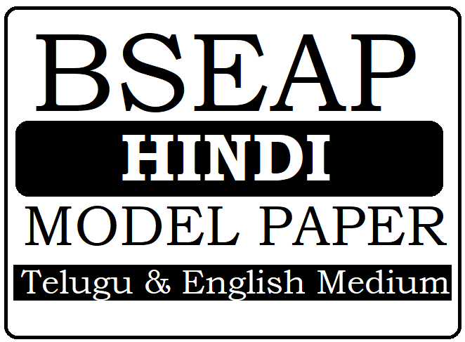 AP SSC/10th Hindi Model Paper 2021