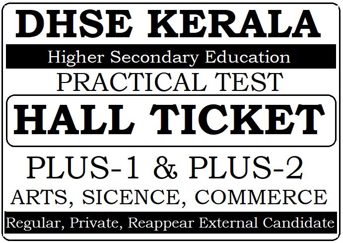 DHSE Kerala Plus-1 & Plus-2 Practical Test Hall Ticket 2021