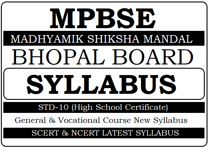 MP Board 10th New Syllabus 2021