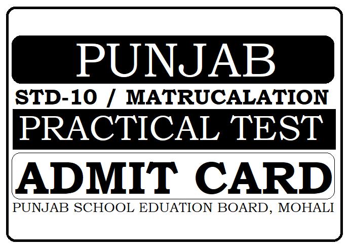PSEB 10th Practical Test Admit Card 2021
