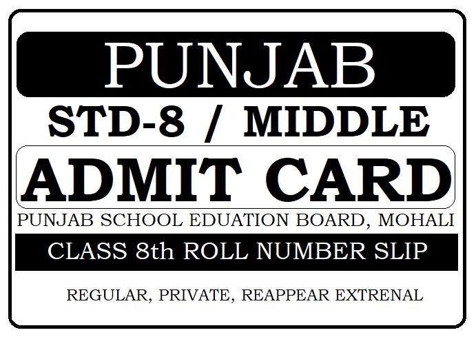 PSEB 8th Admit Card 2020 Punjab Board 8th Class Roll Number 2020