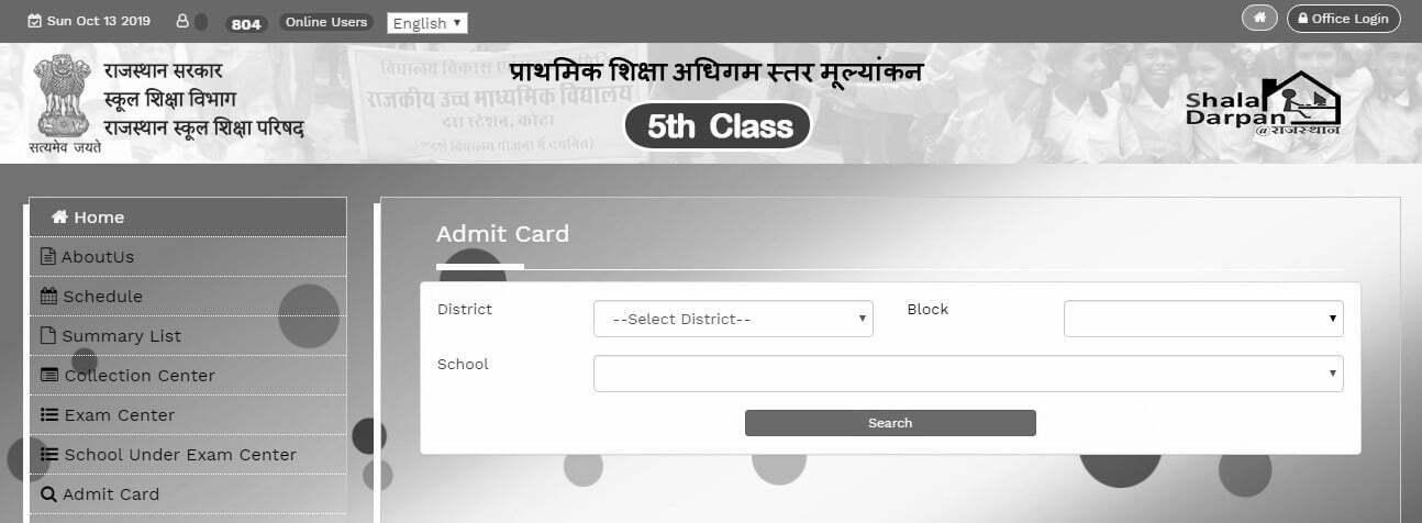 Rajasthan 5th Admit Card 2021 Rajasthan DIET Admit Card 2021