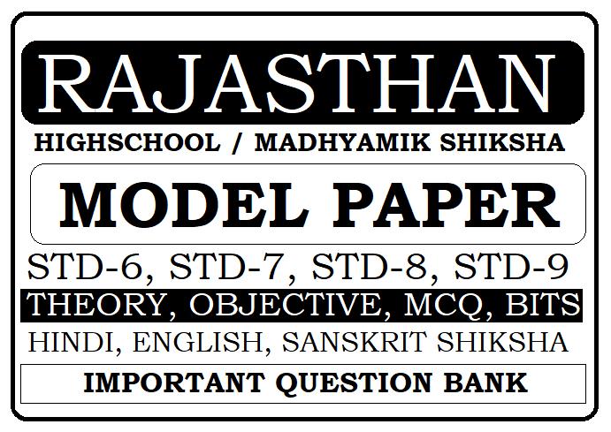 Raj Board 6th, 7th, 8th, 9th Model Paper 2020