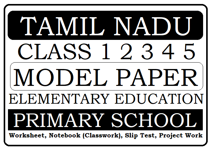 TN Class 1 2 3 4 5 Model Paper 2021 Tamil Nadu Primary School Question Paper 2021