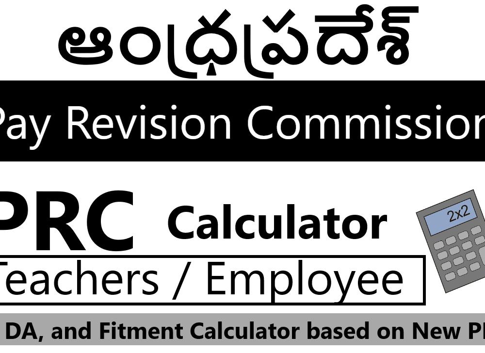 AP PRC Calculator 2020