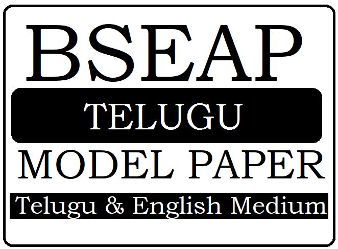 AP SSC / 10th Telugu Model Paper 2021