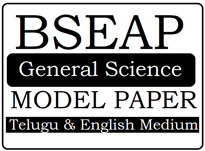 AP SSC / 10th General Science  Model Paper 2020