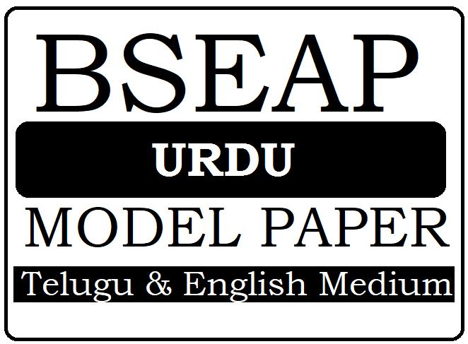 AP 10th / SSC Urdu  Model Paper 2021