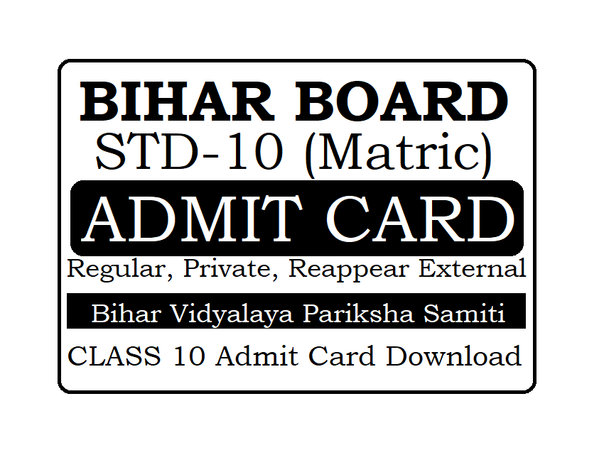 Bihar Board 10th Admit Card 2020 Bihar Matric Admit Card 2020