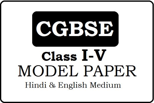 CG Board Class 1, 2, 3, 4, 5 Model Paper 2021