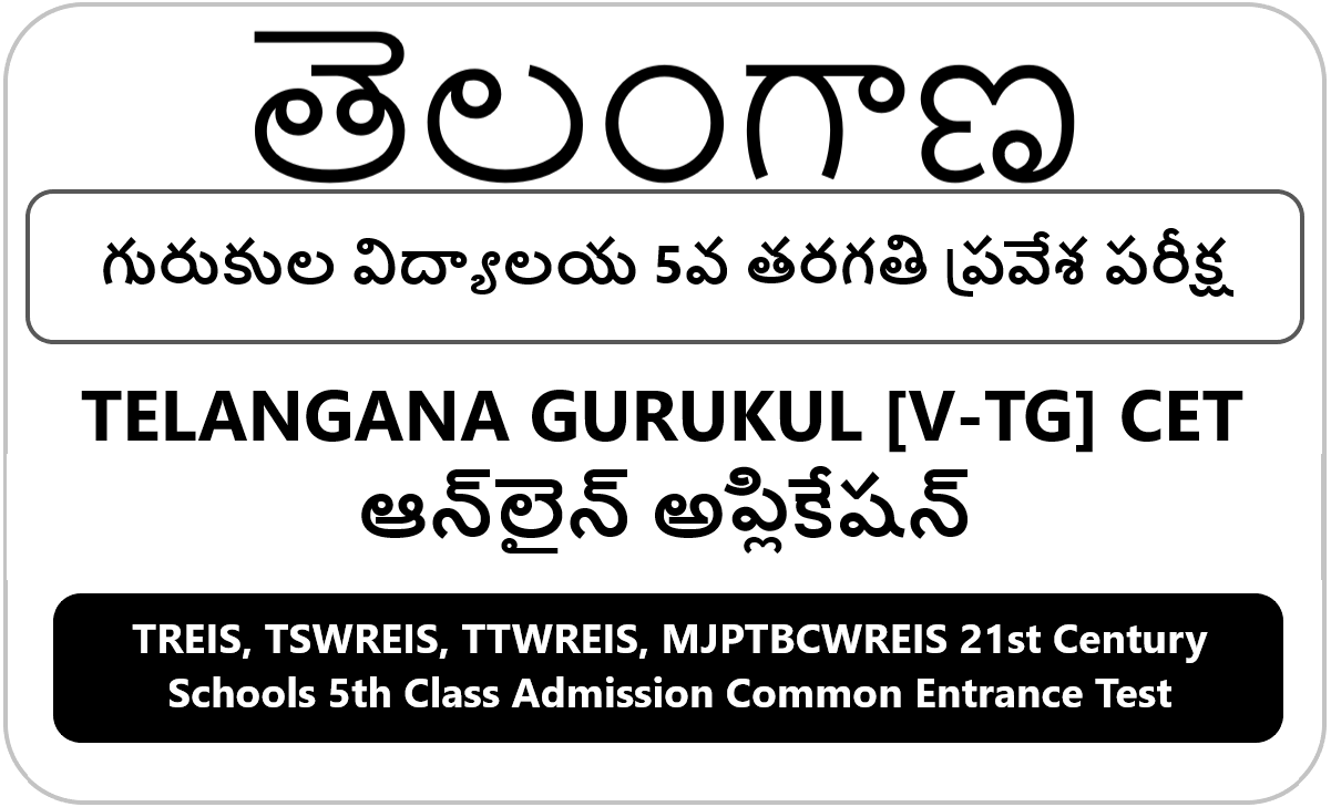 TGCET Online Application 2021 TG Gurukul V-TG CET 5th Class Admission Online Application 2021