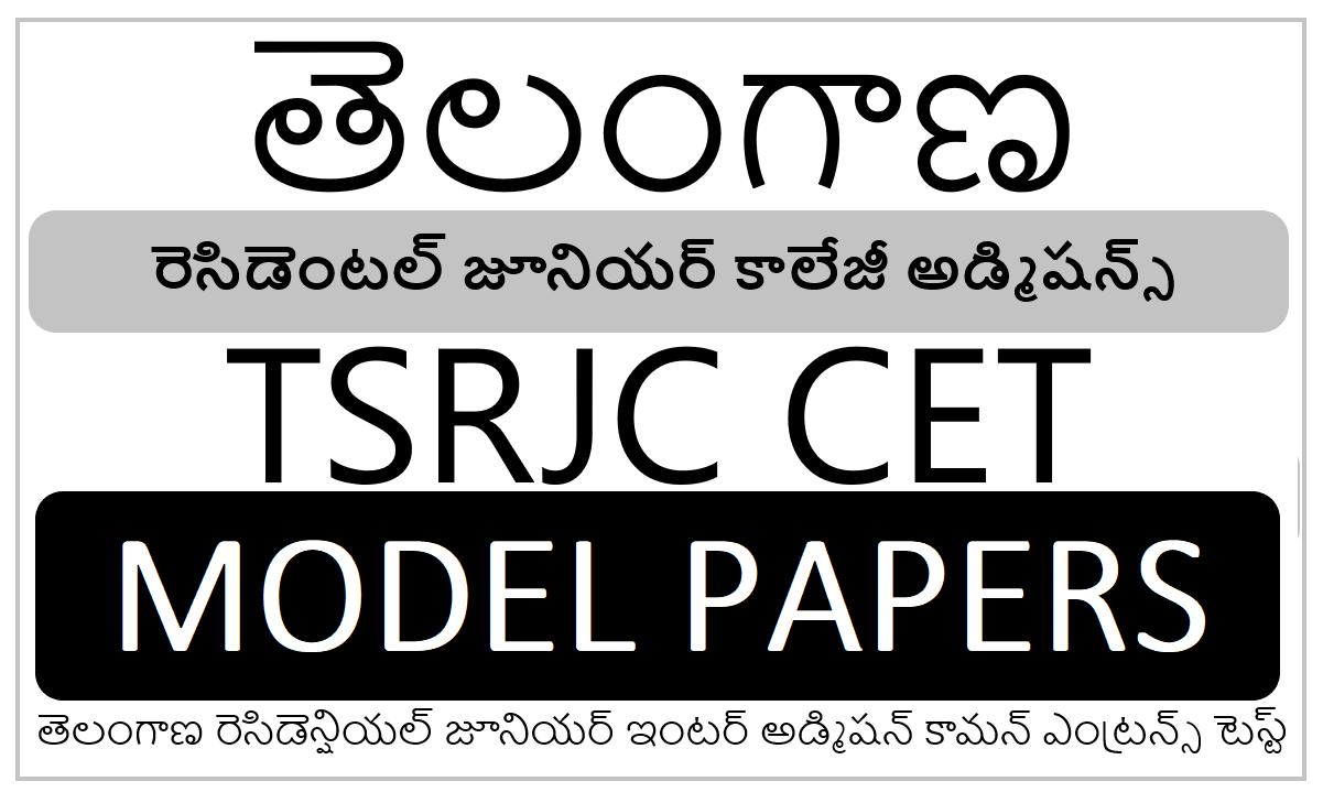 TSRJC Model Paper 2021 by Sakshi, Eenadu, Namasthe Telangana