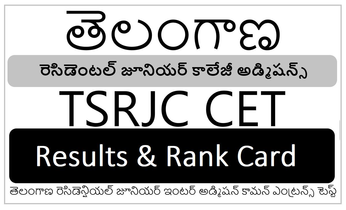 TSRJC Result 2021