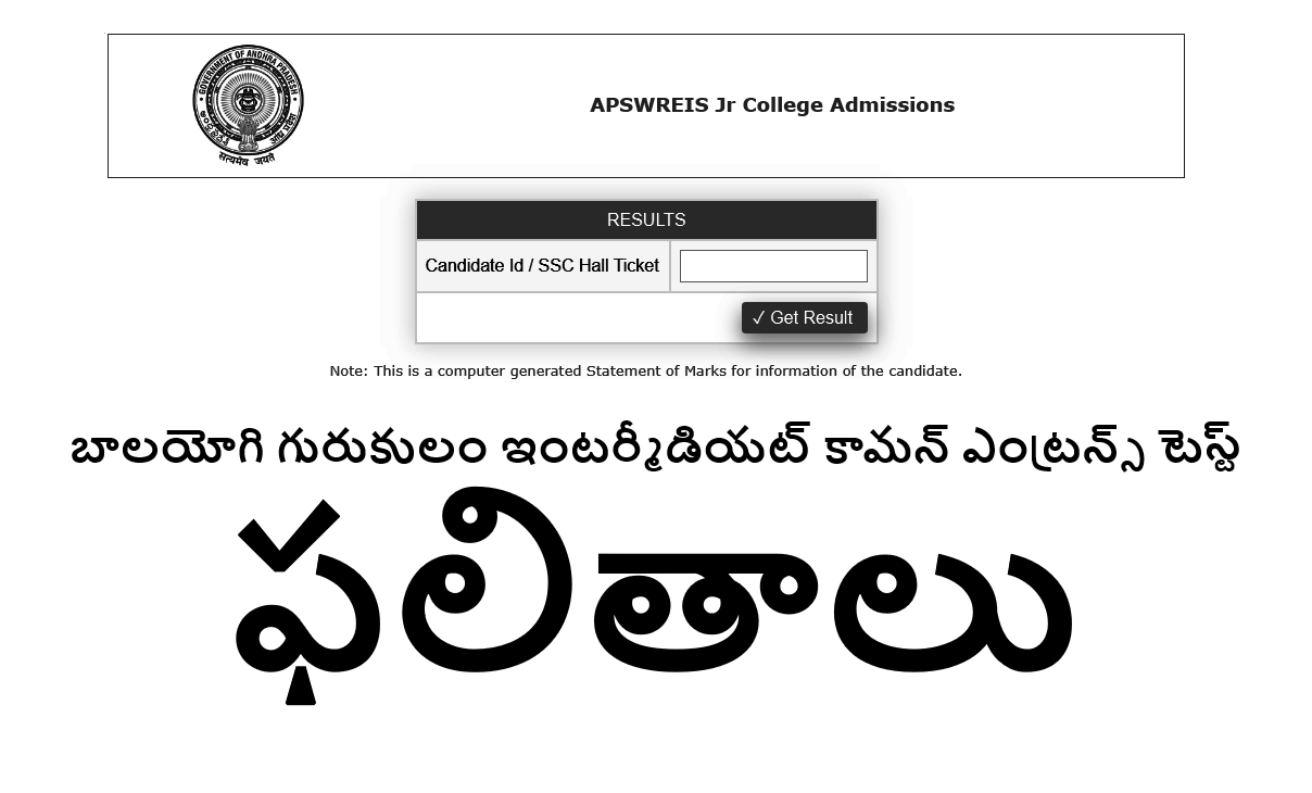 AP BG Inter CET Results 2021