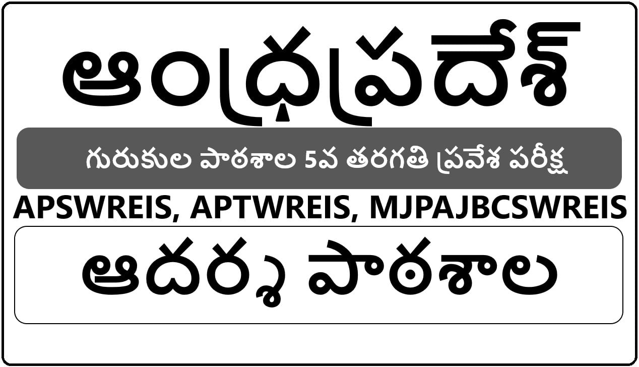 AP Balayogi Adharsha Patashala 5th Class Admission Online Application 2021
