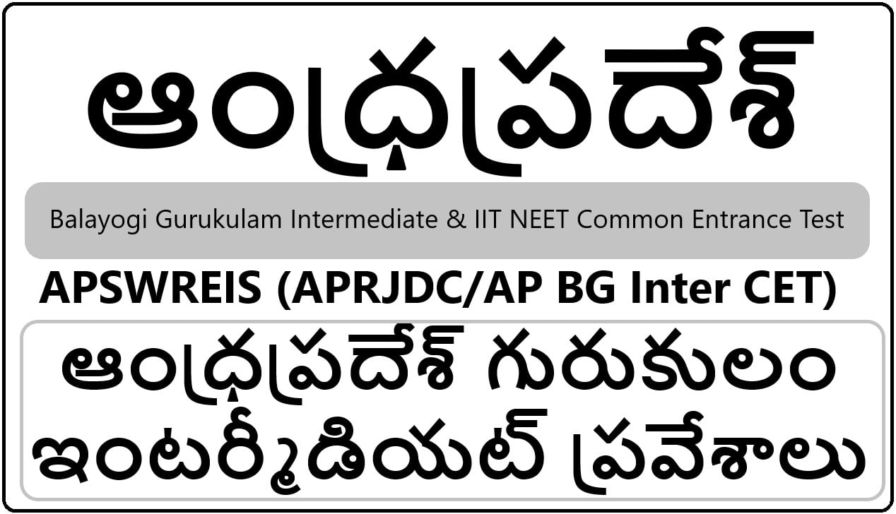 AP Gurukulam Intermediate Admissions 2021 Online Application