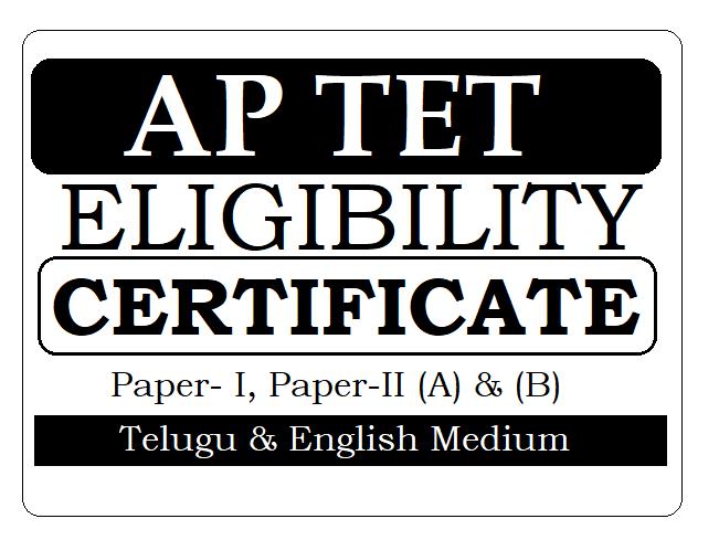 AP TET Eligibility Certificate 2021