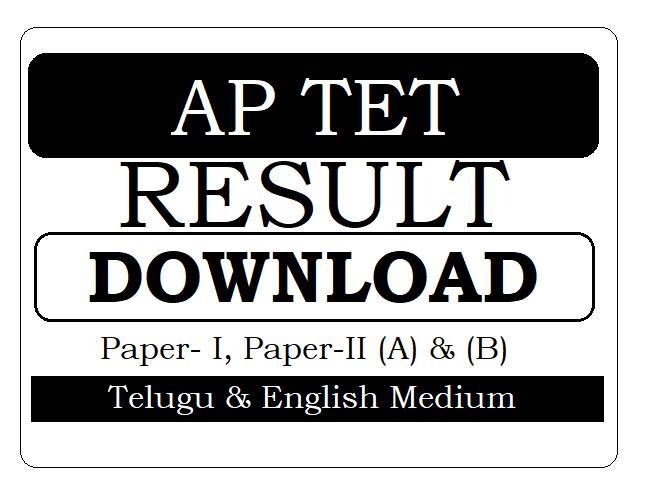 AP TET Result 2021