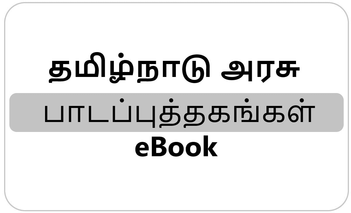 TN 11th, 12th Textbook 2021