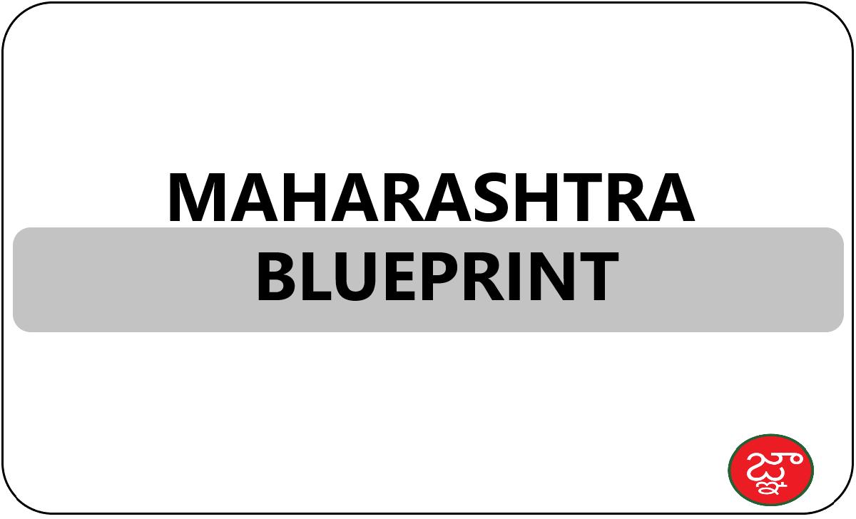 Maharashtra SSC BluePrint