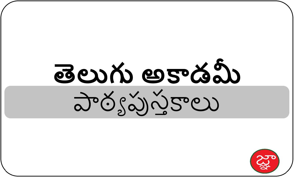 Telugu Academy Books